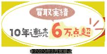 売り上げ福岡No.1/※福岡古書組合加盟店の2012年度古本売上高に基づく