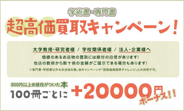 学術書・専門書超高価買取キャンペーン!